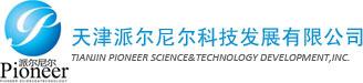 天津派尔尼尔科技发展有限公司
